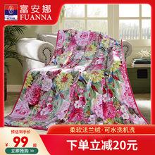 富安娜家ac1春秋季毛di绒毯单双的沙发毯午休盖毯空调毯被子