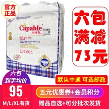 特价现ac正品卡比布of升级款婴儿 M70L60XL50片尿不湿