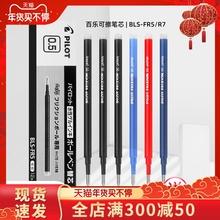 日本原acpilotof磨擦笔芯中性笔水笔芯BLS-FR5 0.5mm