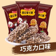 掌心脆ac克力味箱装of红方便面雪花面休闲怀旧(小)包零食