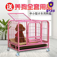 狗笼子(小)型犬泰迪室内ac7邮带厕所of笼子大型犬金毛猫笼兔笼