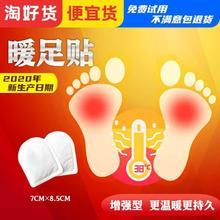 .暖足ac发热鞋垫保of液加热暖宝贴持久脚底自发热鞋热贴暖脚