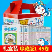 全45ac 珍藏款1ib全集礼盒装 3-6-9-12周岁宝宝卡通书(小)叮当蓝胖子哆