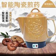 陶瓷全ac动中药煎药co能养生壶煎药锅煲
