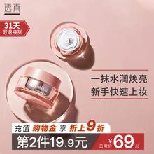 透真素ac霜懒的霜裸is少女男遮瑕补水面霜干皮官方旗舰店正品