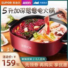 苏泊尔ac鸯电火火锅is多功能一体锅电热锅(小)电锅电煮锅