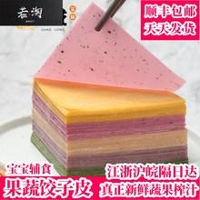 果蔬菜ac沌皮新鲜超is五彩色手工皮馄炖皮婴儿宝宝辅食云吞皮