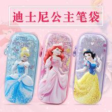 迪士尼ac权笔袋女生ve爱白雪公主灰姑娘冰雪奇缘大容量文具袋(小)学生女孩宝宝3D立