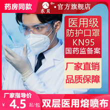 医用防ac口罩5层医agkn双层熔喷布95东贝口罩抗菌防病菌正品