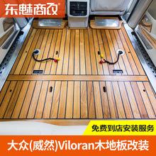 202ac式大众威然agoran游艇木实木地板改装专车专用汽车脚垫7座用
