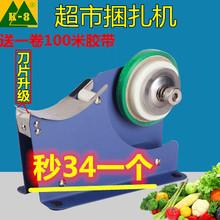 洪发超市扎菜ac蔬菜胶带捆ua束机捆菜机蔬菜青菜绑菜机