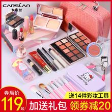 卡姿兰彩妆套装化妆品全套ad9组合官方dc初学者新手眼妆眼部