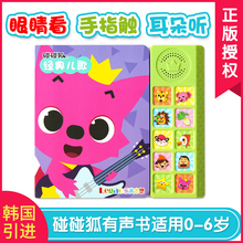 碰碰狐ad声书幼儿早dc玩具男女孩礼物中文经典儿歌益智启蒙