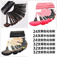 24支原木化妆刷套装全套彩妆工ad12组合初dc刷子化妆笔32支