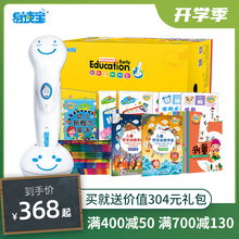 易读宝ad读笔E90dc升级款 宝宝英语早教机0-3-6岁点读机