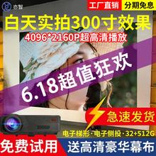 2020新式4K超高清投影仪 家用智能ad16视10dc手机一体机便携