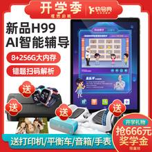 【新品ad市】快易典dcPro/H99家教机(小)初高课本同步升级款学生平板电脑英语