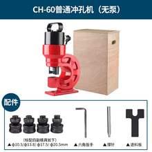 -60ad70电动液dc机槽钢角铁扁铁开孔器打孔器冲孔器手动角钢