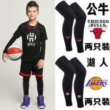 篮球护腿膝ad2分宝宝(小)dc文nba运动裤丝袜防撞足球长男装备
