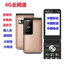翻盖老ad手机大字大lt4G全网通大电池老年的机全语音王备用机