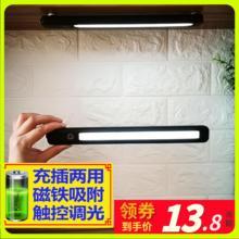 LEDad条充电式酷lt眼宿舍无线充插两用学生磁铁USB灯管便携式