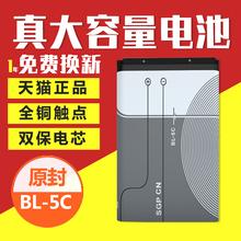 适用Bad-5C诺基lt锂电池2610 bl5c插卡3.7V(小)音箱响1110收音