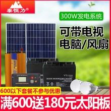 泰恒力ad00W家用lt发电系统全套220V(小)型太阳能板发电机户外