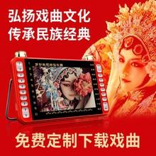 尔趣迪ad金刚II收m4的听戏看戏机高清网络戏曲跳舞电池便捷式