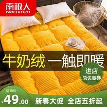 南极的ad天牛奶绒软m4睡垫床褥垫子双的宿舍加厚单的垫被