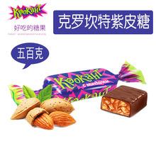 俄罗斯巧克力adKDV紫皮m4婚庆喜糖食品果仁进口500克