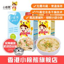 香港(小)ad熊宝宝爱吃m4馄饨  虾仁蔬菜鱼肉口味辅食90克