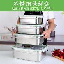 保鲜盒ad锈钢密封便mw量带盖长方形厨房食物盒子储物304饭盒