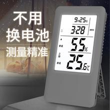 科舰家ad室内婴儿房le温湿度计室温计精准温度表