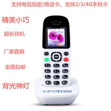 包邮华ad代工全新Fle手持机无线座机插卡电话电信加密商话手机