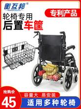 衡互邦轮椅专用购物车筐多