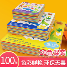 悦声彩ad剪纸书80nn彩色手工纸材料混色正方形幼儿园宝宝(小)学生DIY多功能千纸