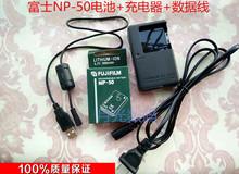 富士F660 F665 F7ad110 Fnn505EXR适用 NP-50电池+