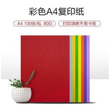 欧标aad彩色80glm纸100张折纸剪纸A4牌座纸粉红浅蓝浅黄浅绿大红翠绿柠檬