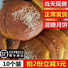 山西大ad传统老式胡lm糖红糖饼手工五仁礼盒