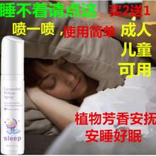 失眠睡ad改善神器助nt睡深度快速入睡催眠安神仪器薰衣草喷雾