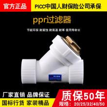 加厚 ad0 25 ntPR过滤器4分6分1寸Y型PPR过滤器 管件配件