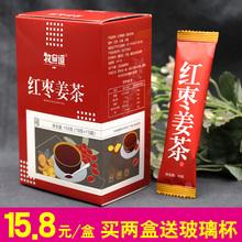 红枣姜ad大姨妈(小)袋nt姜气血红糖水冲引月经期老姜汤