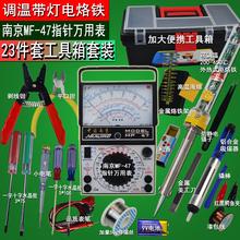 万用表ad用学生调温nt子维修焊接工具箱工具包