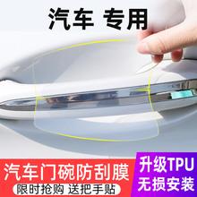 车门把ad贴汽拉手把xi纸蹭开门碗保护膜防划痕犀牛皮手扣