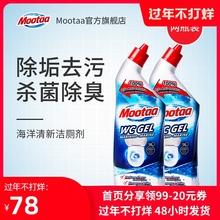 Mooaeaa马桶清ee生间厕所强力去污除垢清香型750ml*2瓶