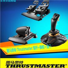 thrae0asteee000m fcs飞行摇杆节流阀脚舵双手模拟套