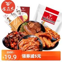 食为先香辣炸ae3鸭翅20md湖南特产鸭货麻辣肉类零食卤味(小)吃