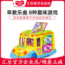 汇乐玩ae796宝宝nc汽车早教益智宝宝音乐巴士男孩工程车1-3岁