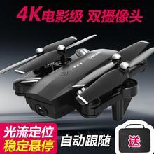 无的机ae学生(小)型高no4K航拍飞行器折叠四轴遥控飞机宝宝玩具