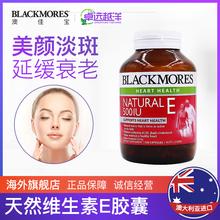 澳洲进口blackmoae8es澳佳noE维生素E软胶囊150粒500IU